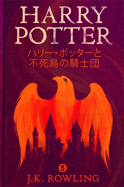 ハリー・ポッターと不死鳥の騎士団 - Harry Potter and the Order of the Phoenix