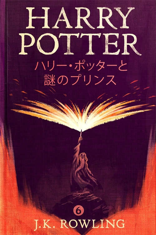 ハリー・ポッターと謎のプリンス - Harry Potter and the Half-Blood Prince