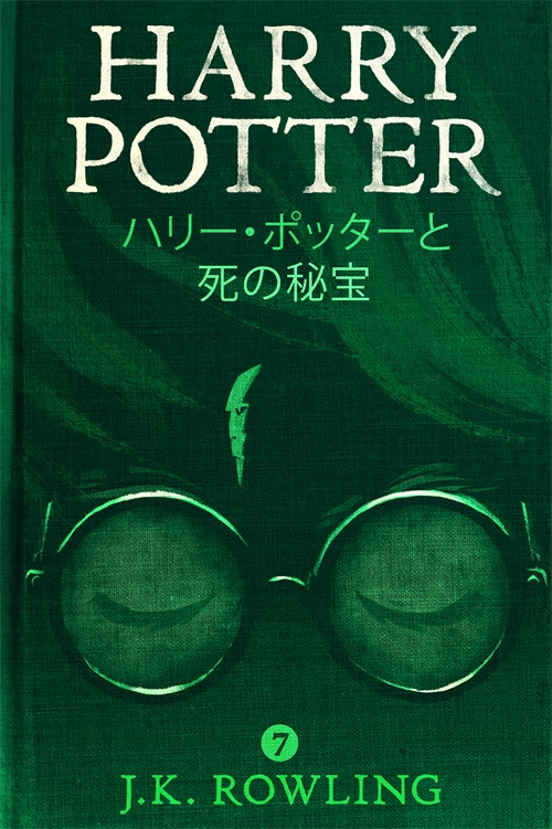 ハリー・ポッターと死の秘宝 - Harry Potter and the Deathly Hallows