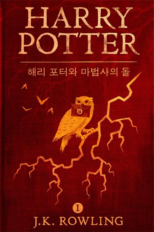 해리 포터와 마법사의 돌 - Harry Potter and the Philosopher's Stone