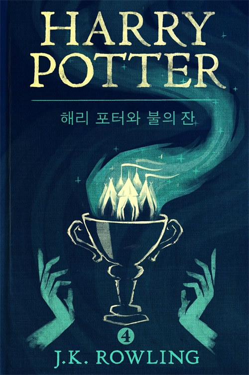 해리 포터와 불의 잔 - Harry Potter and the Goblet of Fire
