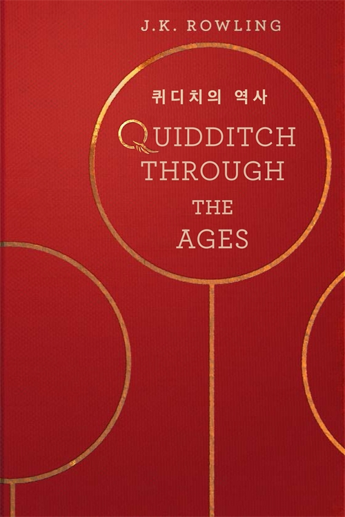 퀴디치의 역사 - Quidditch Through the Ages
