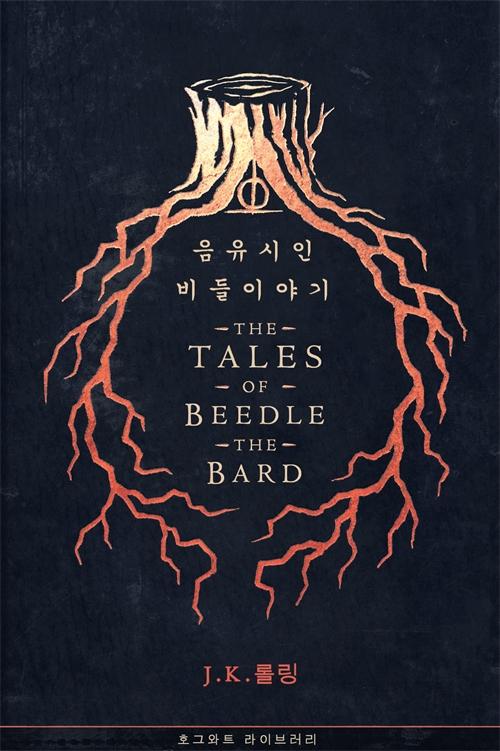 음유시인 비들 이야기 - The Tales of Beedle the Bard