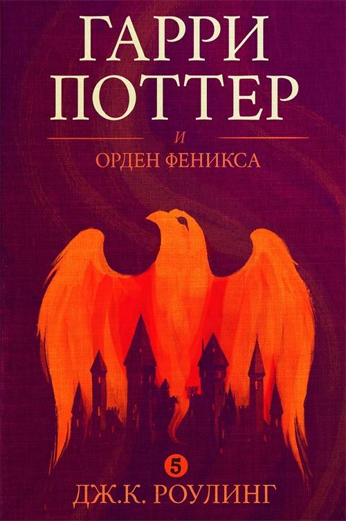 Гарри Поттер и орден феникса (Harry Potter and the Order of the Phoenix)