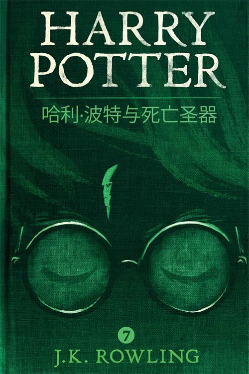 哈利·波特与死亡圣器 (Harry Potter and the Deathly Hallows)