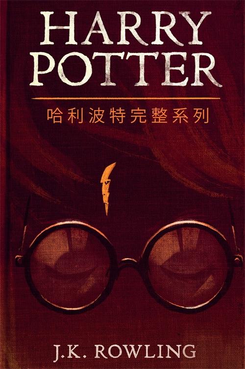 哈利波特完整系列 (Harry Potter the Complete Collection) (1-7)