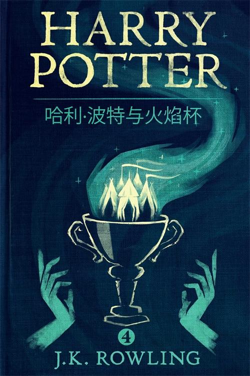 哈利·波特与火焰杯 (Harry Potter and the Goblet of Fire)