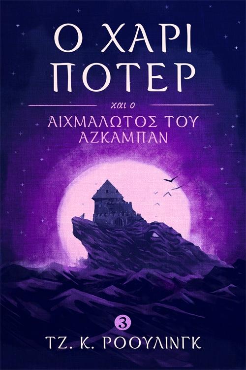 Ο Χάρι Πότερ και ο Αιχμάλωτος του Αζκαμπάν (Harry Potter and the Prisoner of Azkaban)