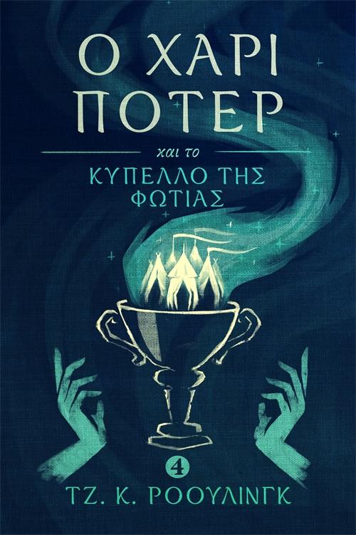 Ο Χάρι Πότερ και το Κύπελλο της Φωτιάς (Harry Potter and the Goblet of Fire)