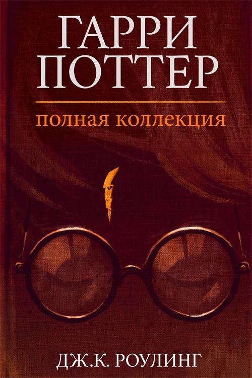 Гарри Поттер (1-7)