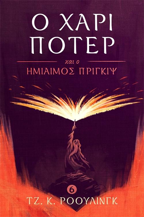 Ο Χάρι Πότερ και ο Ημίαιμος Πρίγκιψ (Harry Potter and the Half-Blood Prince)