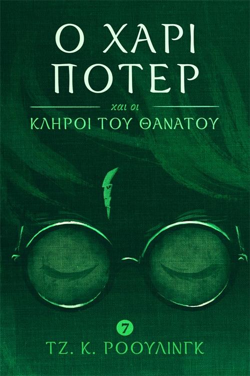 Ο Χάρι Πότερ και οι Κλήροι του Θανάτου (Harry Potter and the Deathly Hallows)