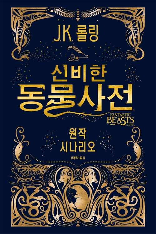 신비한 동물 사전 원작 시나리오 - Fantastic Beasts and Where to Find Them: The Original Screenplay