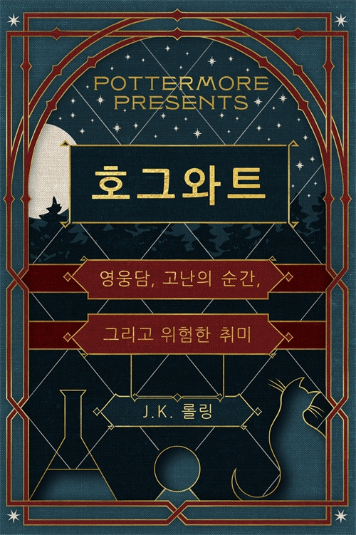 호그와트의 영웅담, 고난의 순간, 그리고 위험한 취미 – Short Stories from Hogwarts of Heroism, Hardship and Dangerous Hobbies