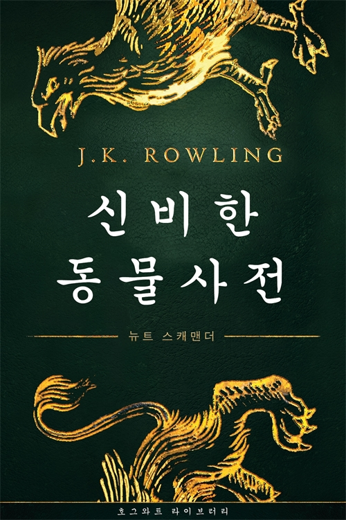 신비한 동물 사전 - Fantastic Beasts and Where to Find Them